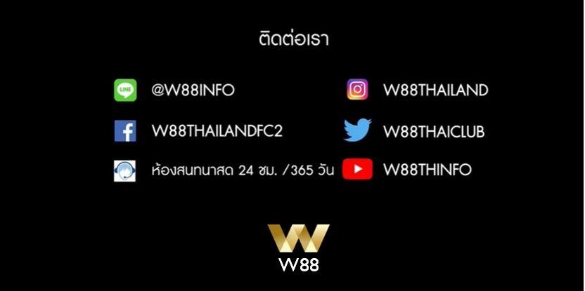 ทางเข้า W88thai ตลอด 24 ชั่วโมง