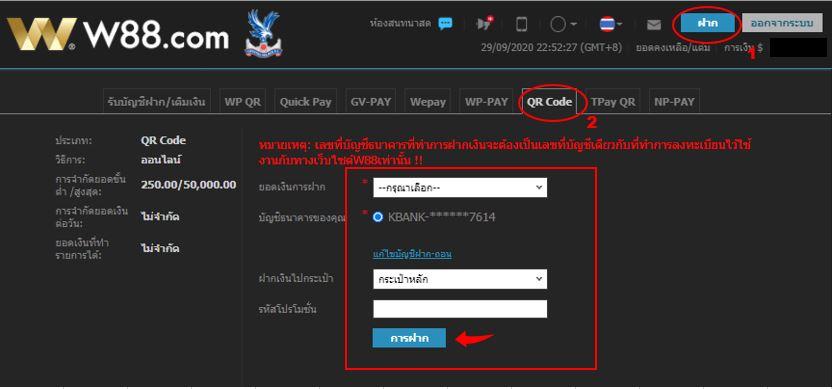 วิธีฝากเงิน W88 ผ่านQRcode