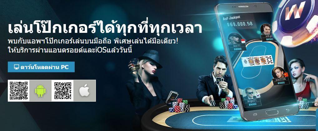 วิธีดาวน์โหลด w88 poker ที่สามารถเล่นได้มือเดียวผ่านแอพพลิเคชั่นบนมือถือของคุณ!