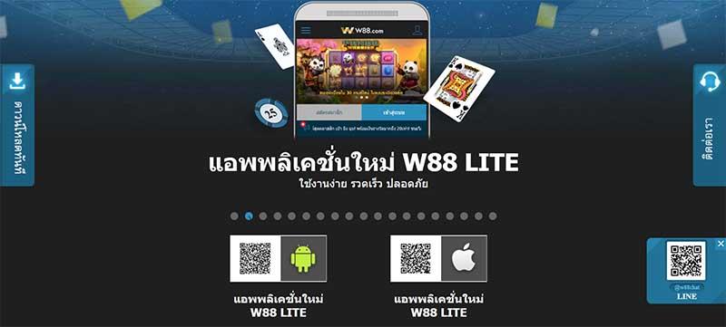 W88 Casino png มีแอพพลิเคชั่นให้ดาวน์โหลดแล้ววันนี้